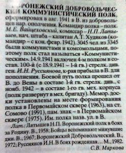 Воронежская энциклопедия 2 т.
