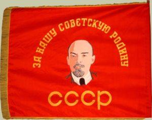 Гвардейское знамя