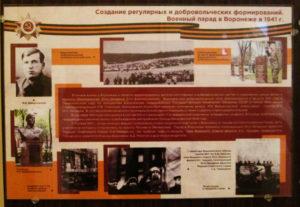 Стенд в музее Диорама