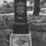 """Надпись на стелле """"Здесь 28 апреля 1945 года в предгорьях Австрийских Альп закончился боевой путь 1-го гвардейского орденов Ленина и Кутузова Венского механизированного корпуса """""""