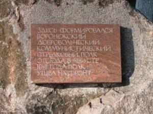Памятный знак в Первомайском саду
