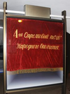 Знамя