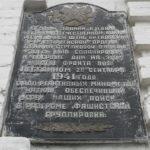 Мемориальная доска штабу артиллерии 1 гв. сд