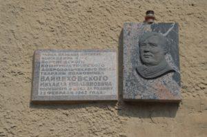 Памятная доска на ул. Вайцеховского