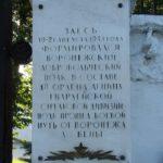 Памятная доска в Первомайском сквере