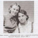 И. Богачева с подругой Е. Юдиной август 1941 г.