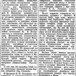 "Газета ""Коммуна"" от 21 октября 1958 г."