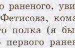 Из воспоминаний Богачевой И. Е.