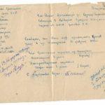 Справка от Управления Коменданта гарнизона г. Ташкента, в том, что Котов Н.Л. умер в г. Ташкенте 13 февраля 1942.