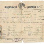 Свидетельство о рождении сына Котова Ю.Н.