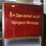 Первое знамя полка